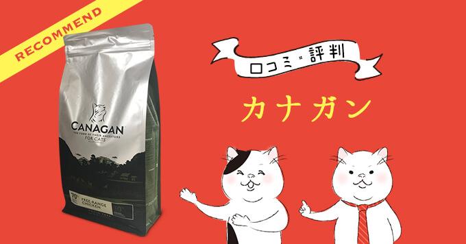カナガン(キャットフード)の原材料・評判・安全性を徹底調査【食レポあり】