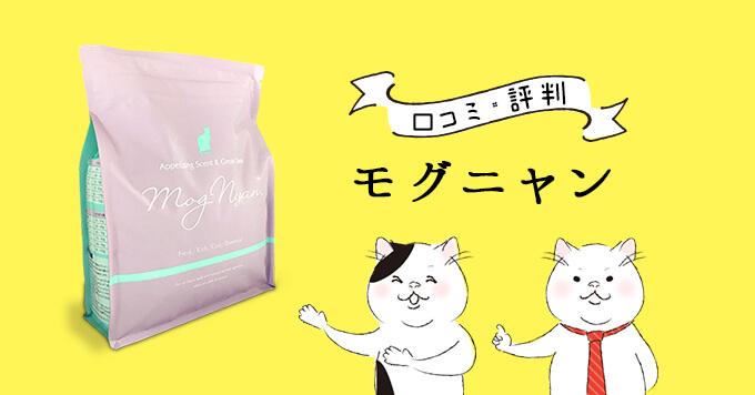 モグニャンキャットフードの原材料・評判・安全性を徹底調査【食レポあり】