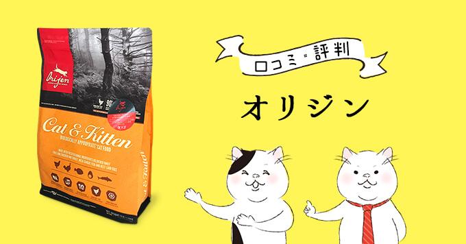 オリジンキャットフード(キャット&キトゥン)の原材料・評判・安全性を徹底調査【食レポあり】