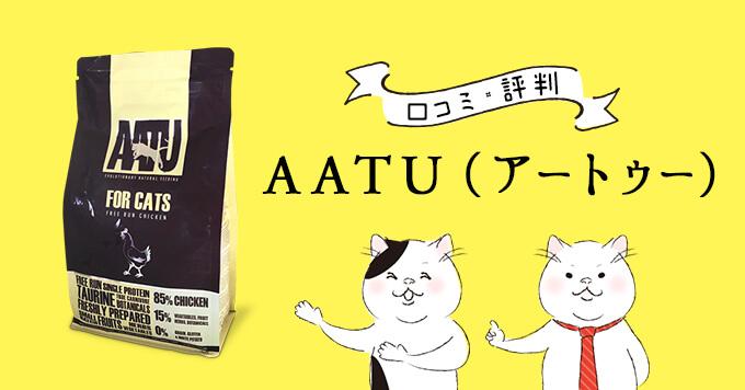 AATU(アートゥー)キャットフード(チキン)の原材料・評判・安全性を徹底調査【食レポあり】