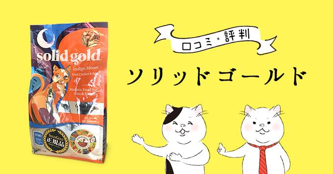 ソリッドゴールドキャットフード(インディゴムーン)の原材料・評判・安全性を徹底調査【食レポあり】