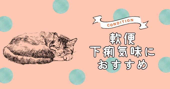 【体調別】軟便・下痢気味の猫におすすめのキャットフード5選