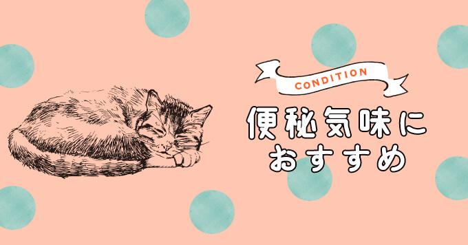 【体調別】便秘気味の猫におすすめのキャットフード5選