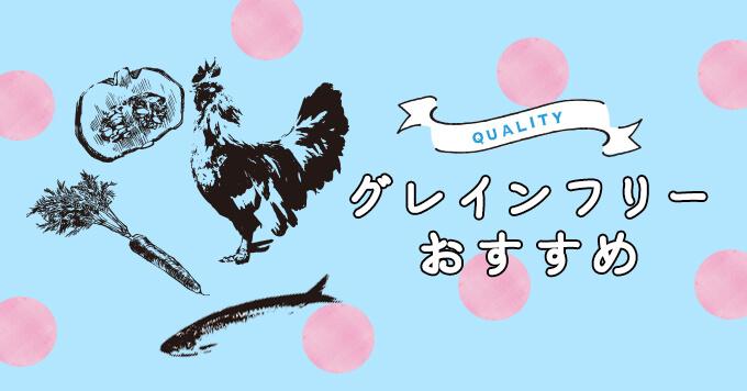 【グレインフリー】穀物不使用のおすすめキャットフード5選
