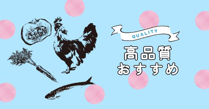 【ヒューマングレード】高品質のおすすめキャットフード5選