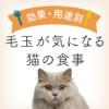 毛玉が気になる猫の食事 | 毛玉ケアキャットフード
