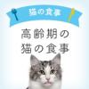 高齢期の猫の食事 | 7才〜高齢期猫向けキャットフード