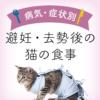 【獣医師監修】避妊・去勢後の猫の食事 避妊・去勢後向けキャットフード