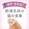 肥満気味の猫の食事サムネイル
