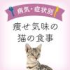 痩せ気味の猫の食事 | 痩せ気味の猫向けキャットフード