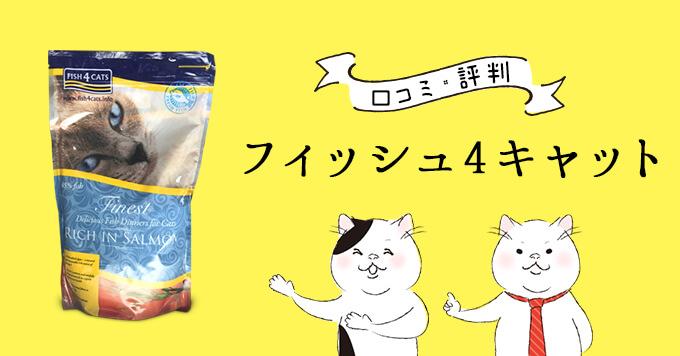 フィッシュ4キャット(サーモン)の原材料・評判・安全性を徹底調査【食レポあり】
