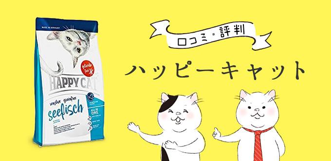 ハッピーキャット(HAPPY CAT)の原材料・評判・安全性を徹底調査