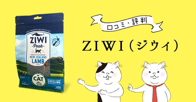 ZIWI(ジウィ)「エアドライ・キャットフード ラム」の悪い評判・安全性を調査