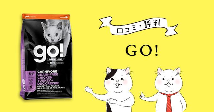 go!キャットフード「FFグレインフリーチキンターキー+ダック」の原材料・評判・安全性を徹底調査【食レポあり】