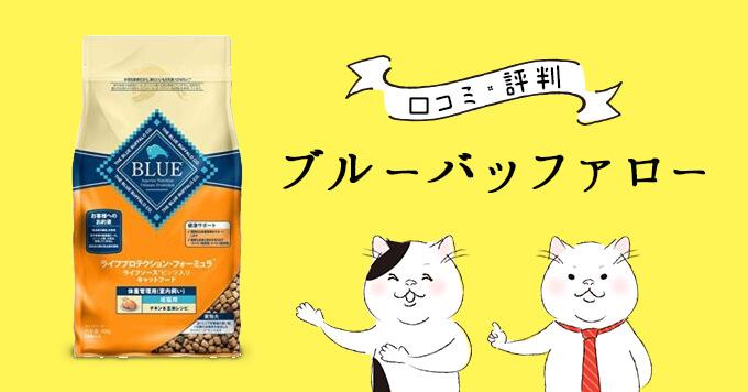ブルーバッファロー キャットフード「体重管理用チキン&玄米レシピ」の原材料・評判・安全性を徹底調査