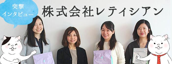 突撃インタビュー株式会社レティシアン