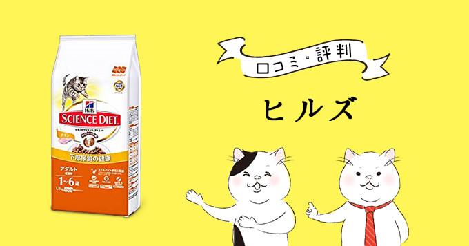 ヒルズ  成猫用「サイエンスダイエット アダルト」の原材料・評判・安全性を徹底調査