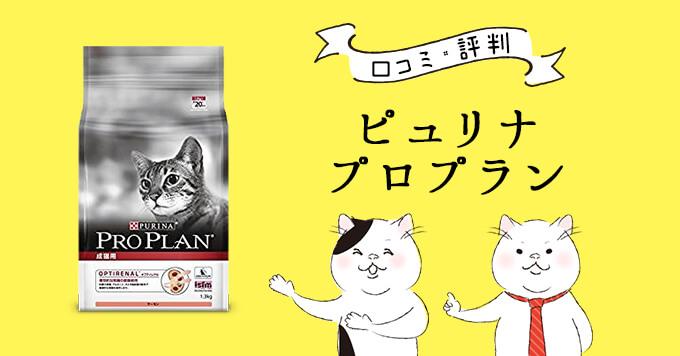 ピュリナ  キャットフード 「プロプラン 成猫用サーモン」の原材料・評判・安全性を徹底調査