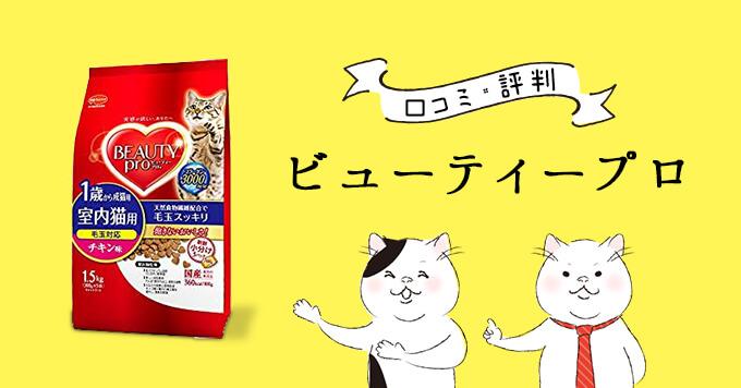 ビューティープロ キャットフード「成猫用 1歳から チキン」の悪い評判・安全性を調査