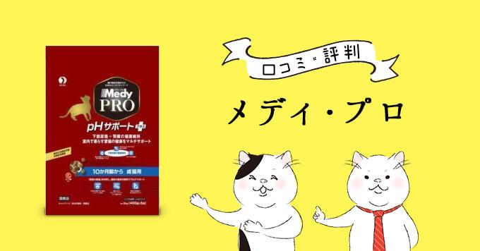 メディ・プロ「pHサポートプラス 10ヶ月齢から 成猫用」の原材料・評判・安全性を徹底調査