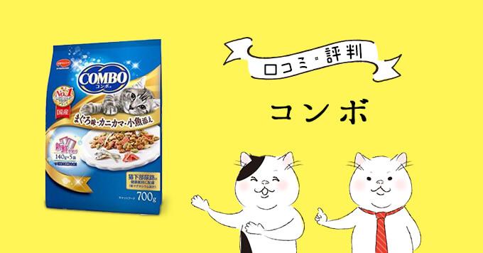 コンボ  キャット ドライ「まぐろ味・カニカマ・小魚添え」の原材料・評判・安全性を徹底調査