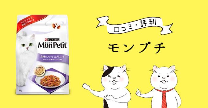 モンプチ 「成猫用 5種のフィッシュブレンド」の悪い評判・安全性を調査