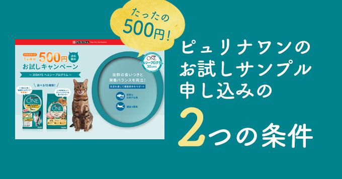 【たった500円!】ピュリナワンのお試しサンプルを申し込む2つの条件