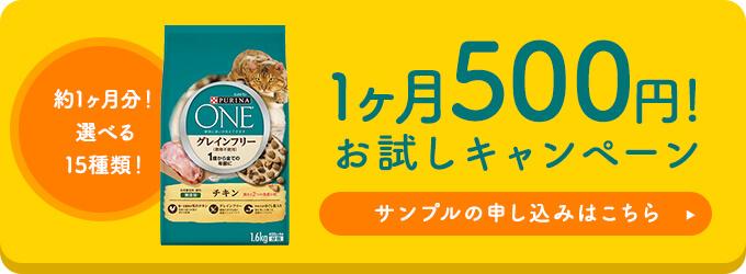 ピュリナワン500円バナー