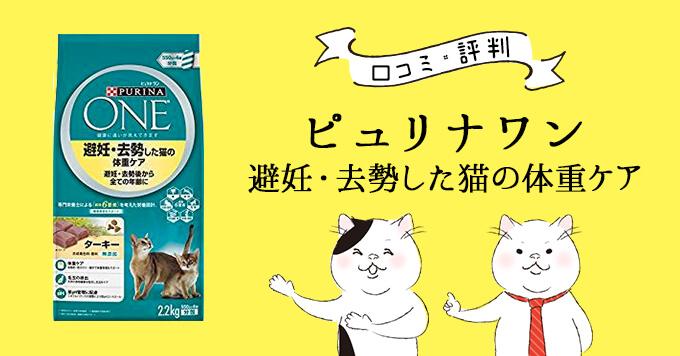 ピュリナワン「避妊・去勢した猫の体重ケア」の原材料・評判・安全性を徹底調査