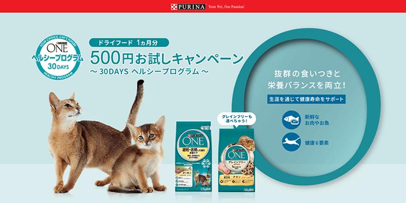ピュリナ500円キャンペーン