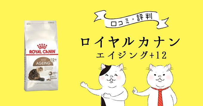 ロイヤルカナン 猫用「エイジング +12」の原材料・評判・安全性を徹底調査
