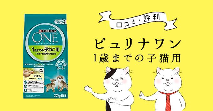ピュリナワン「1歳までの子猫用」の原材料・評判・安全性を徹底調査