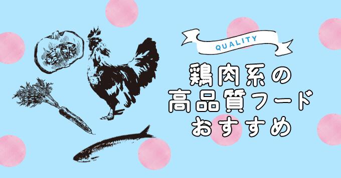 チキンを使用した高品質なキャットフードおすすめ5選