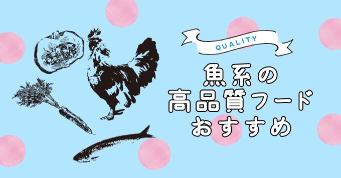 魚を使用した高品質なキャットフードおすすめ5選