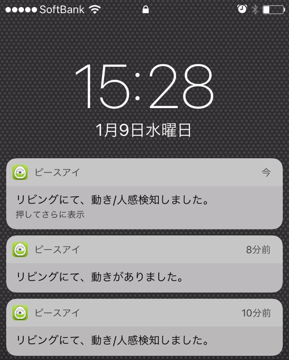 ピースアイ_通知