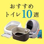 猫が喜ぶ快適なトイレの選び方とおすすめトイレ10選