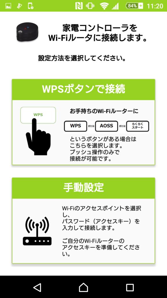 家電コントローラ-wps手動