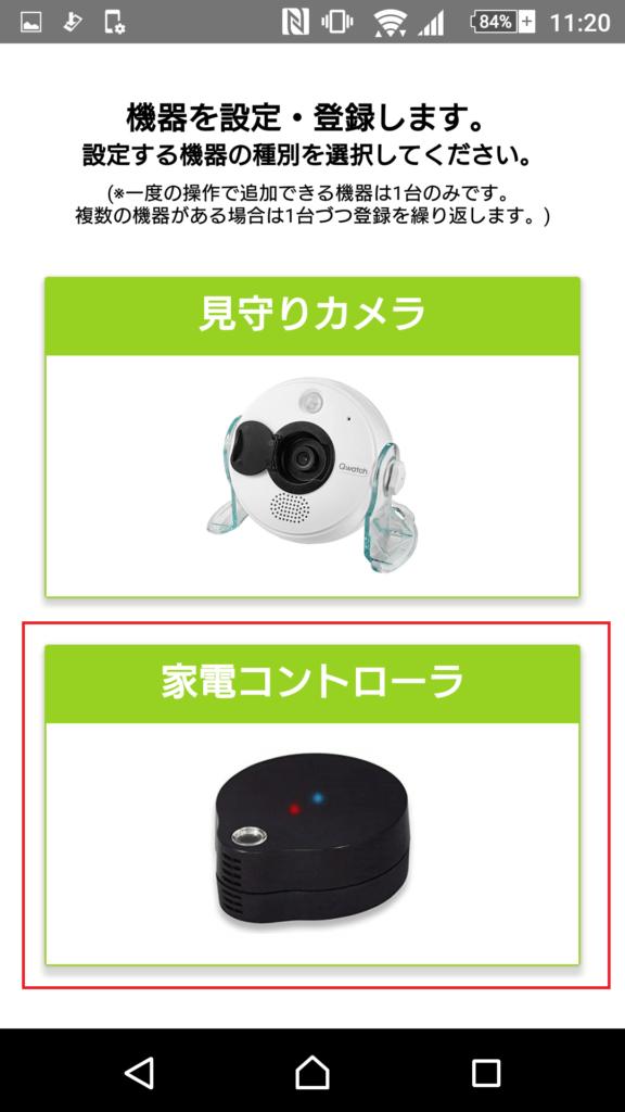家電コントローラ②