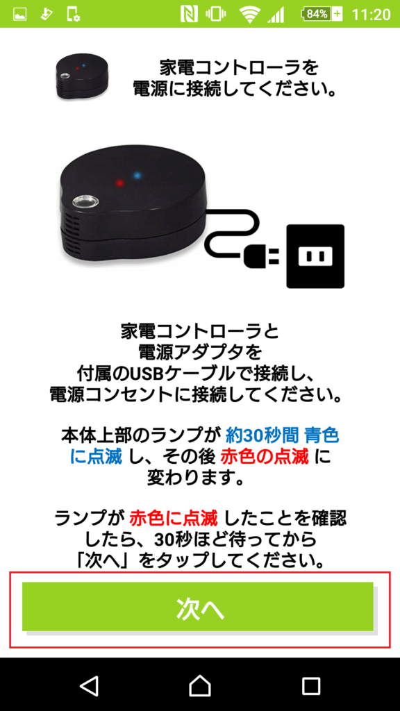家電コントローラ③