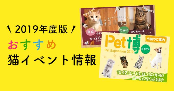 【2019年度最新】おすすめ猫イベント情報
