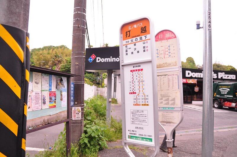 打越バス停