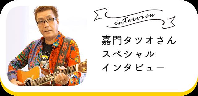 嘉門タツオさんスペシャルインタビュー