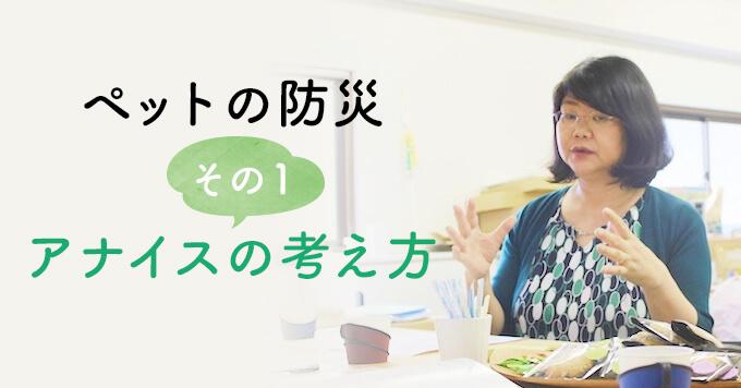 """ペットの防災①""""アナイスの考え方""""~代表・平井潤子さんインタビュー"""