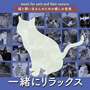 猫と飼い主さんのための癒しの音楽