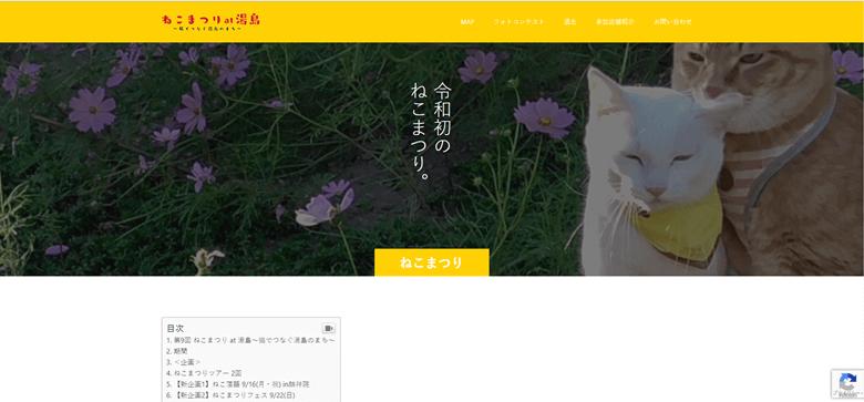猫祭り湯島