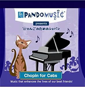 PANDOMUSIC_ショパン