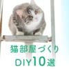 猫が快適に暮せる部屋づくり~10のDIYアイデア~