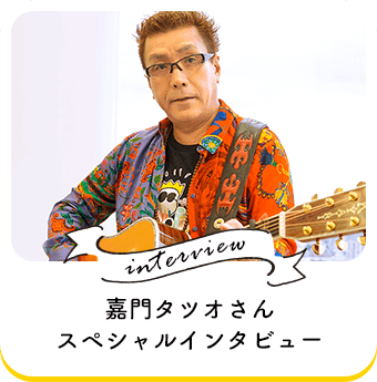 猫ねこ部特別インタビュー 嘉門タツオさん