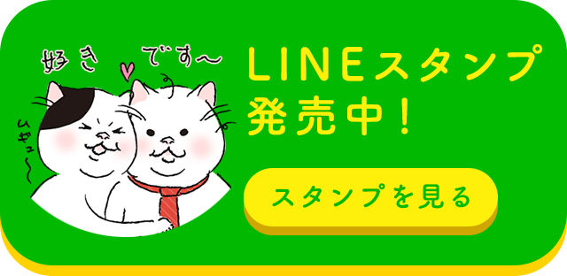 猫ねこ部LINEスタンプ発売中
