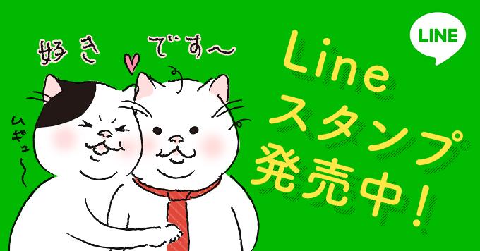 猫ねこさん&クロベエLINEスタンプ発売中!